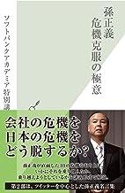 孫正義 危機克服の極意 (光文社新書)