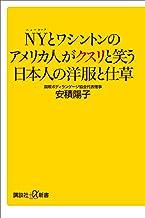 表紙: NYとワシントンのアメリカ人がクスリと笑う日本人の洋服と仕草 (講談社+α新書) | 安積陽子