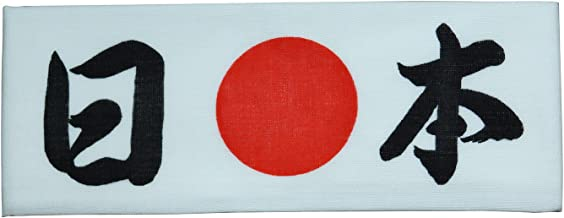 はちまき手拭 一番 合格 必勝 日本 神風 闘魂 日の丸 【3本まではゆうパケット、4本以上は宅配便発送がお徳】