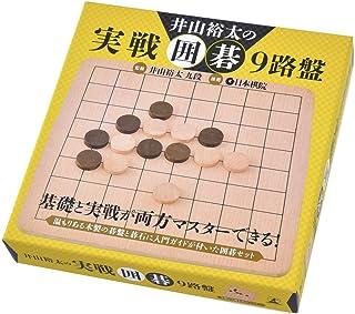 井山裕太の実戦囲碁 9路盤 ([バラエティ])