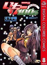表紙: いちご100% カラー版 8 (ジャンプコミックスDIGITAL) | 河下水希