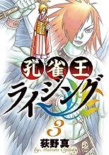 表紙: 孔雀王ライジング(3) (ビッグコミックス) | 荻野真