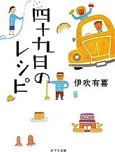 表紙: 四十九日のレシピ (ポプラ文庫) | 高寄尚子