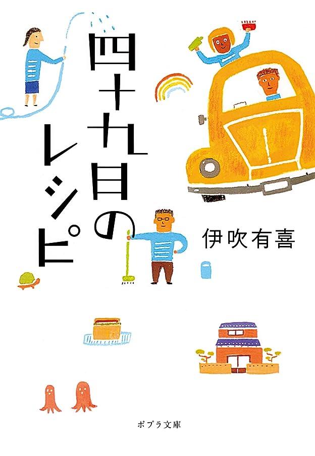 折スチュアート島ロバ四十九日のレシピ (ポプラ文庫)