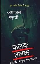 Falak Talak: Kahani ek mar chuke bhagwan ki (Hindi Edition)