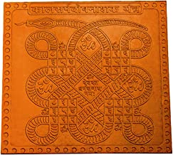 Kaal Sarp Dosh Nashak Yantra in Thick Copper/Gold Plated/Pure Silver Premium Quality (6 Inch X 6 Inch Copper)