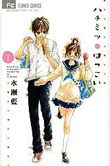 ハチミツにはつこい(1) (フラワーコミックス) Kindle版