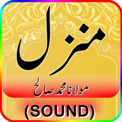 Manzil is a collection of Ayat and short Surahs from the Quran that are to be recited as a means of protection and antidote from Black Magic, Jinn, Witchcraft, Sihr, Sorcery, Evil Eye as well as other harmful things. It contains audio recitation by m...