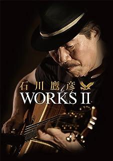 CD付コンプリートブック 石川鷹彦WORKS II
