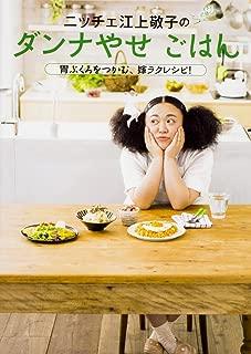 ニッチェ 江上敬子のダンナやせごはん 胃ぶくろをつかむ、嫁ラクレシピ!...