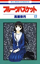 表紙: フルーツバスケット 17 (花とゆめコミックス)   高屋奈月