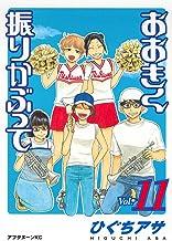 おおきく振りかぶって(11) (アフタヌーンコミックス)