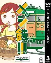表紙: メシ鉄!!! 3 (ヤングジャンプコミックスDIGITAL)   YASCORN やすこーん