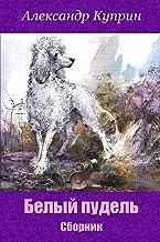 Belyj pudel'. Sbornik (Russian Edition)