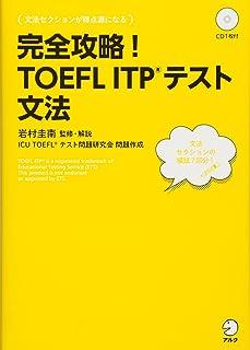 完全攻略!  TOEFL ITP(R)  テスト 文法 (完全攻略!  シリーズ)