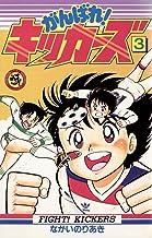 がんばれ!キッカーズ(3) (てんとう虫コミックス)