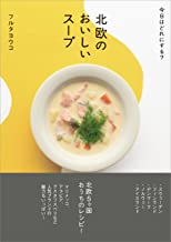 表紙: 北欧のおいしいスープ 今日はどれにする?   フルタヨウコ
