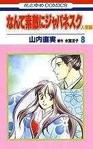 表紙: なんて素敵にジャパネスク 人妻編 8 (花とゆめコミックス) | 氷室冴子