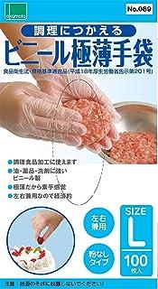 オカモト 調理に使えるビニール極薄手袋(粉なし)100枚入 L