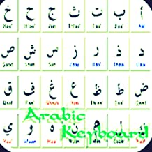arabic keyboard fre