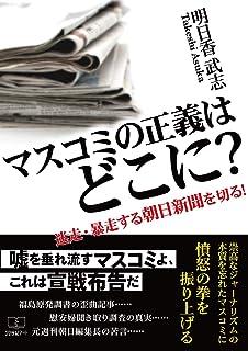 マスコミの正義はどこに?: 迷走・暴走する朝日新聞を切る! (22世紀アート)