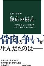 表紙: 観応の擾乱 室町幕府を二つに裂いた足利尊氏・直義兄弟の戦い (中公新書) | 亀田俊和
