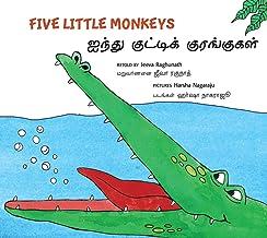 Five Little Monkeys/Ainthu Kutty Kurangugal (Bilingual: English/Tamil) (Tamil)