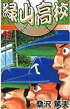 表紙: 緑山高校 13 | 桑沢 篤夫