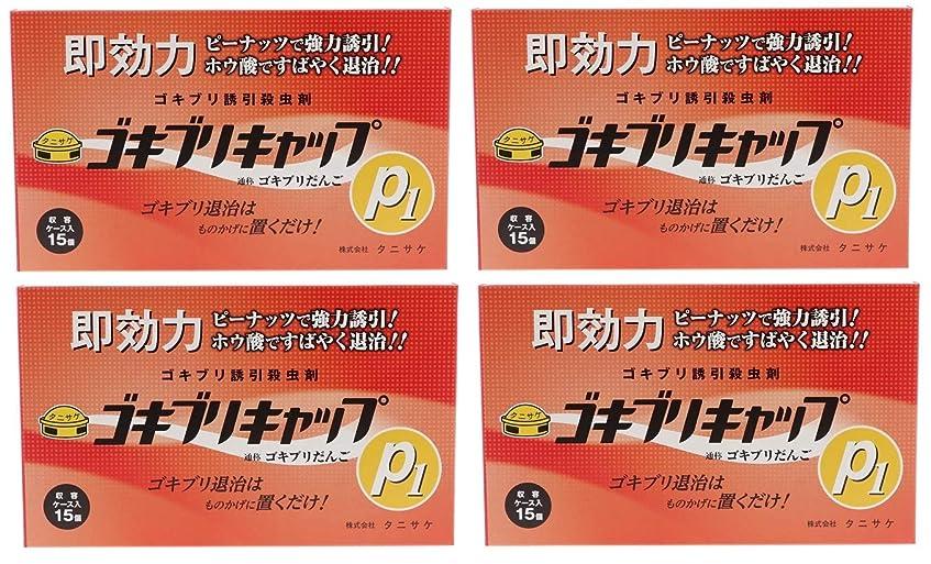 偶然香水愚かな【まとめ買い】タニサケ ゴキブリキャップP1 15個入×4個