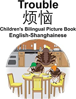 English-Shanghainese Trouble Children's Bilingual Picture Book