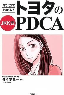 マンガでわかる! トヨタのJKK式PDCA