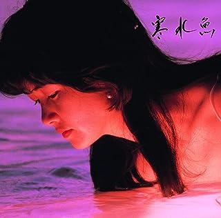 【Amazon.co.jp限定】寒水魚【リマスター(HQCD)】(メガジャケ付き)