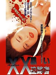 Another XX〈ダブルエックス〉 黒い追跡者(ストーカー)