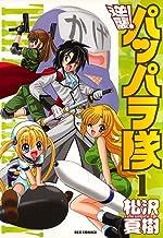 表紙: 逆襲! パッパラ隊: 1 (REXコミックス) | 松沢 夏樹