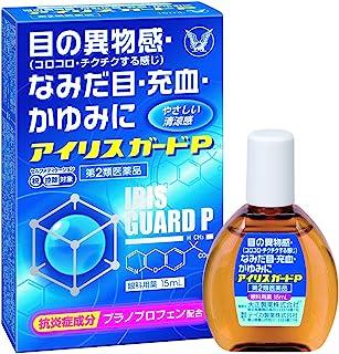 【第2類医薬品】アイリスガードP 15mL ※セルフメディケーション税制対象商品