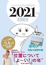 表紙: キャメレオン竹田の開運本 2021年版 12 魚座 | キャメレオン竹田