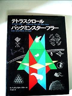 テトラスクロール (1985年)