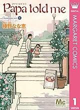 表紙: Papa told me Cocohana ver.1 〜丘は花でいっぱい〜 (マーガレットコミックスDIGITAL) | 榛野なな恵
