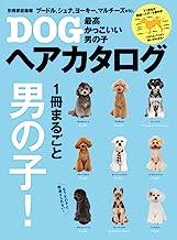 表紙: 最高かっこいい男の子DOGヘアカタログ 別冊家庭画報 | 世界文化社