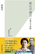 表紙: 座右の諭吉~才能より決断~ (光文社新書) | 齋藤 孝