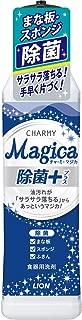 チャーミーマジカ 食器用洗剤 除菌プラス 本体 220ml