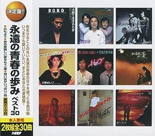 決定盤 永遠の青春の歩み ベスト30 CD2枚組 WCD-659