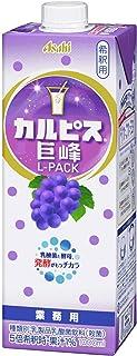 アサヒ飲料 「カルピス」 巨峰Lパック 紙容器 1000ml