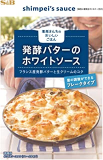 SB 栗原さんちのおいしいごはん発酵バターのホワイトソース 120g ×5袋