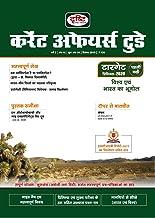 Drishti Current Affairs Today (Hindi) - December 2019