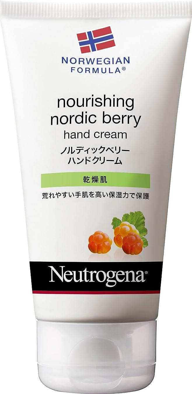 残る当社徹底Neutrogena(ニュートロジーナ)ノルウェーフォーミュラ ノルディックベリー ハンドクリーム 75g