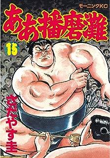 ああ播磨灘(15) (モーニングコミックス)