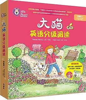大猫英语分级阅读预备级2 Big Cat(适合幼儿园大班、小学一年级 读物9册+家庭阅读指导+MP3光盘+点读版)
