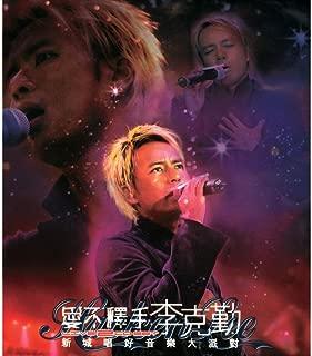 Medley : Zai Yi Ci Xiang Ni / Qing Ni Zao Shui Zao Qi / Xia Ri Zhi Shen Hua / Hu Hua Shi Zhe (Live)