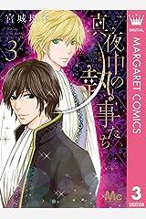 真夜中の執事たち ―メイちゃんの執事 side B― 3 (マーガレットコミックスDIGITAL) Kindle版